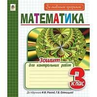 Математика : зошит для контрольних робіт  3 кл. до підр. Ф. М. Рівкінд. За оновленою програмою