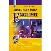 Англійська мова 9 клас Підручник Несвіт А.  2017