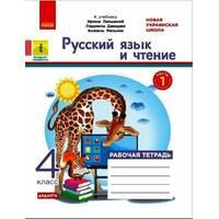 Російська мова і читання 4 клас частина 1  Робочий зошит до підручника И. Лапшиной, Л. Давидюк, Н. Мірошник. У 2-х частинах 2021