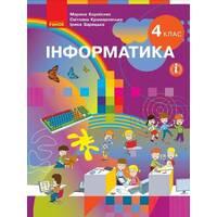 Інформатика  Підручник 4 клас НУШ Корнієнко М. Крамаровська С. Зарецька І.  2021