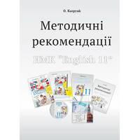 Англійська мова11 клас Методичні рекомендації для вчителя  Карпюк О. 2019