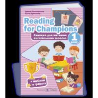 Reading for Champions. Книжка для читання англійською мовою. 1 клас Павловська І., Прокопів А. 2021