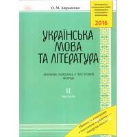 ЗНО 2016 Українська мова та література Збірник завдань у тестовій формі Ч2 Авраменко