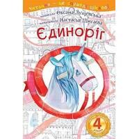 Єдиноріг : 4 - читаю залюбки : оповідання Лущевська О. В.