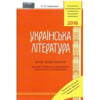 ЗНО 2016 Українська література . міні-конспекти