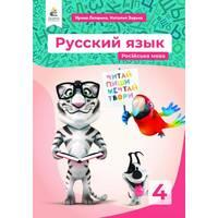 Російська мова 4 клас Підручник (Для шкіл з українською мовою навчання) Лапшина И. Н. 2021