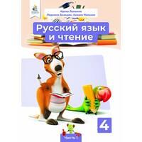 Російська мова і читання 4 клас Підручник частина 1 (Для шкіл з російською мовою навчання) Лапшина И. Н. 2021