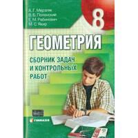 Геометрия 8 класс . Сборник задач и контрольных работ. Мерзляк