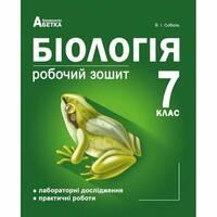 Біологія 7 клас Робочий зошит (Лабораторні дослідження та практичні роботи) Соболь В.І. 2021