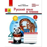 Російська мова і читання 4 клас частина 2 Робочий зошит до підручника И. Лапшиной В 2-х частинах 2021