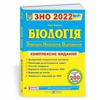 Біологія Комплексна підготовка до ЗНО 2022 Барни І.