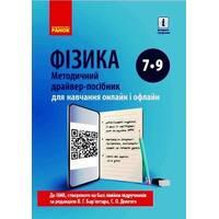 ФІЗИКА Методичний драйвер-посібник 7-9 кл. для онлайн- та офлайн-навчання. Божинова Ф. Я. 2020