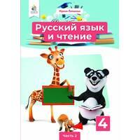 Російська мова і читання 4 клас Підручник частина 2 (Для шкіл з російською мовою навчання) Лапшина И. Н. 2021