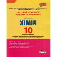 Хімія 10 клас Рівень стандарту Тестовий контроль результатів навчання Титаренко Н. В. 2018