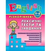 """English 1-4 класи Різнорівневі лексичні тесті та завдання Л. О. Зінов"""" єва"""