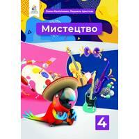 Мистецтво 4 клас Підручник (Інтегрований курс) Калініченко О. В. 2021