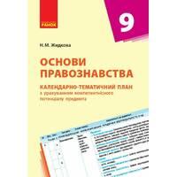 КТП Основи правознавства 9 кл. (Укр) НОВА ПРОГРАМА Жидкова Н. М.