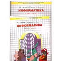 Информатика 4 класс в 2-х частях А. В Горячев