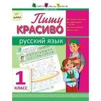 Пишу красиво. Російська мова. 1 клас (Рос) Цепочко Н. Л.