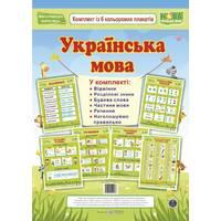 Українська мова. Комплект із 6 кольорових плакатів Давидів Г. 2021