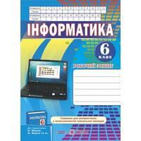 Інформатика  6 клас робочий зошит  до підручника Морзе