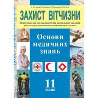 Захист Вітчизни 11 кл. підручник для ЗОНЗ ОСНОВИ МЕДИЧНХ ЗНАНЬ