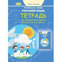 Російська мова 4 клас  Зошит з розвитку мовлення Діагностичні роботи НУШ Самонова О. 2021