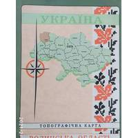Топографічна карта ВОЛИНСЬКА ОБЛАСТЬ 1 : 200 000 ( 1 см = 2 км )   Київська військово-картографічна фабрика