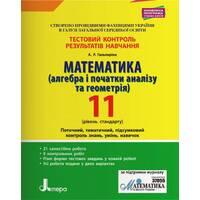 Математика (алгебра та геометрія) 11 клас Рівень стандарту Тестовий контроль результатів навчання А. Гальперіна 2019