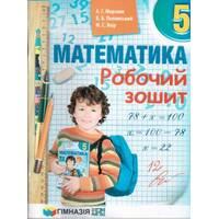 Математика 5 клас Робочий зошит Мерзляк А. Г., Полонський В. Б., Якір М. С. 2020