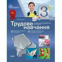 Трудове навчання. 3 клас (за підручником І. М. Веремійчика, В. П. Тименка)