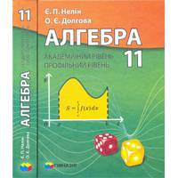 Алгебра 11 клас  підручник Академічний рівень, Профільний рівень Нелін Є. П., Долгова О.Є. 2011