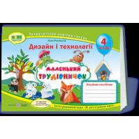 Маленький трудівничок 4 клас Альбом- посібник з дизайну і технологій Роговська Л. 2021