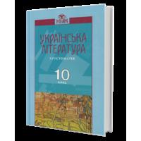 Українська літератруа Хрестоматія 10 клас Авраменко