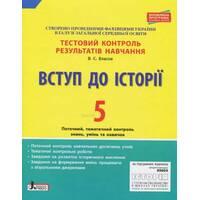 Історія України 5 клас  Тестовий контроль результатів навчання  Власов В. С. 2018