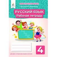 Російська мова 4 клас Робочий зошит (Для шкіл з українською мовою навчання) Лапшина И. Н. 2021