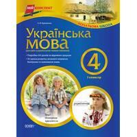 Українська мова. 4 клас. І семестр (для шкіл з українською мовою навчання)