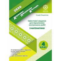 ДПА. Ориєнтовані завдання для підсумкових контрольних робіт з математики 4кл. 2020