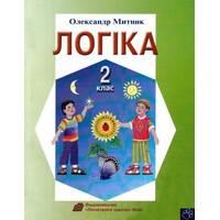 Логіка 2 клас Навчальний посібник Олександр Митник 2007-2018