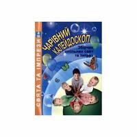 Чарівний калейдоскоп: Збірник шкільних свят та імпрез. Іова В. Ю., Красномовець Л. В.