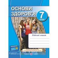 """Основи Здоров""""я  7 клас робочий зошит до підручника Бойченко"""
