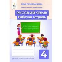 Російська мова 4 клас Робочий зошит (Для шкіл з російською мовою навчання) Лапшина И. Н. 2021