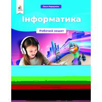 Інформатика 4 клас Робочий зошит Коршунова О. В. 2021