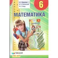 Математика. Учебник для 6 класса. Мерзляк А. Г., Полонский В. Б., Якир М. С.