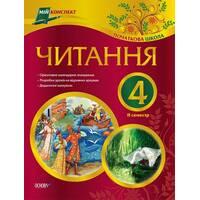 Читання. 4 клас. ІІ семестр (за читанкою О. Я. Савченко)