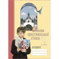 Основи християнської етики Робочий зошит 5 клас Караман. Жуковський, Кучма 2019