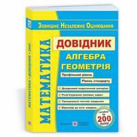Математика. Довідник для підготовки до ЗНО Капіносов А., та ін. 2021