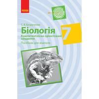 Біологія Компетентісно - орієнтовані завдання 7 клас Посібник для вчителя (Укр) Безручкова С. В.