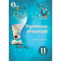 Українська література 11 клас Підручник (Рівень стандарт)   Коваленко Л.Т. 2020
