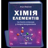 Хімія елементів та їхніх сполук у перетвореннях Березан О. 2021
